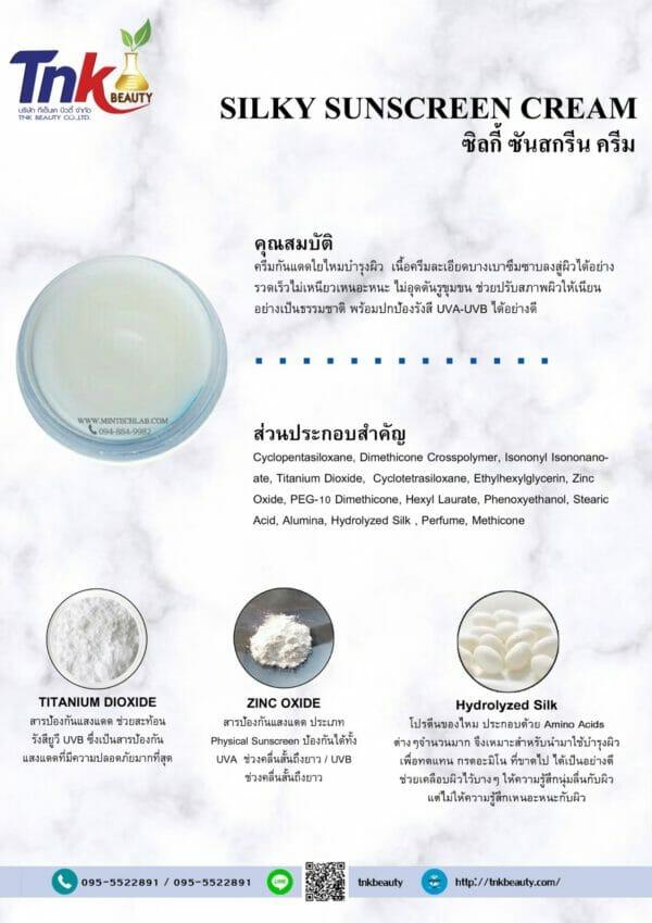 silkysunscreen